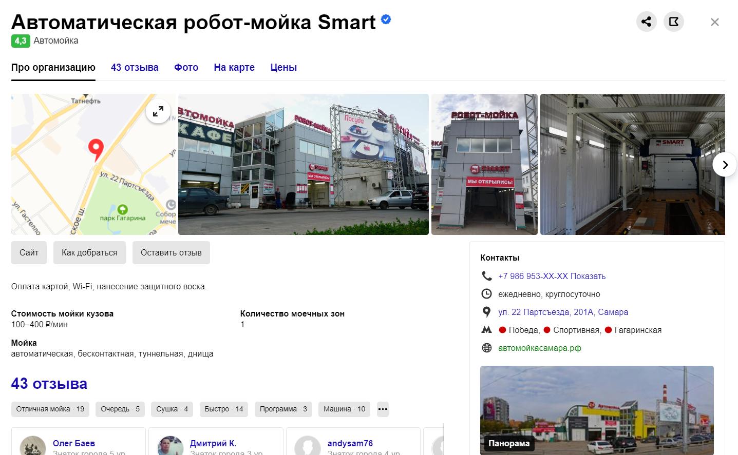 Автоматическая робот-мойка Smart