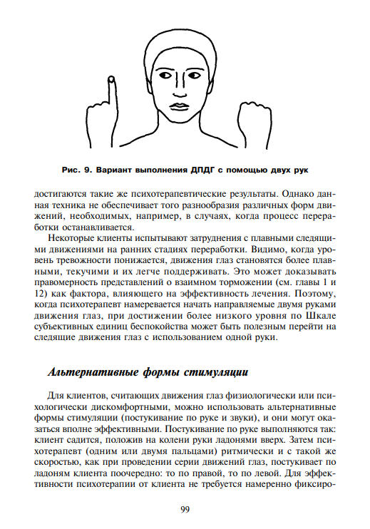 психотерапия эмоциональных травм с помощью движений глаз