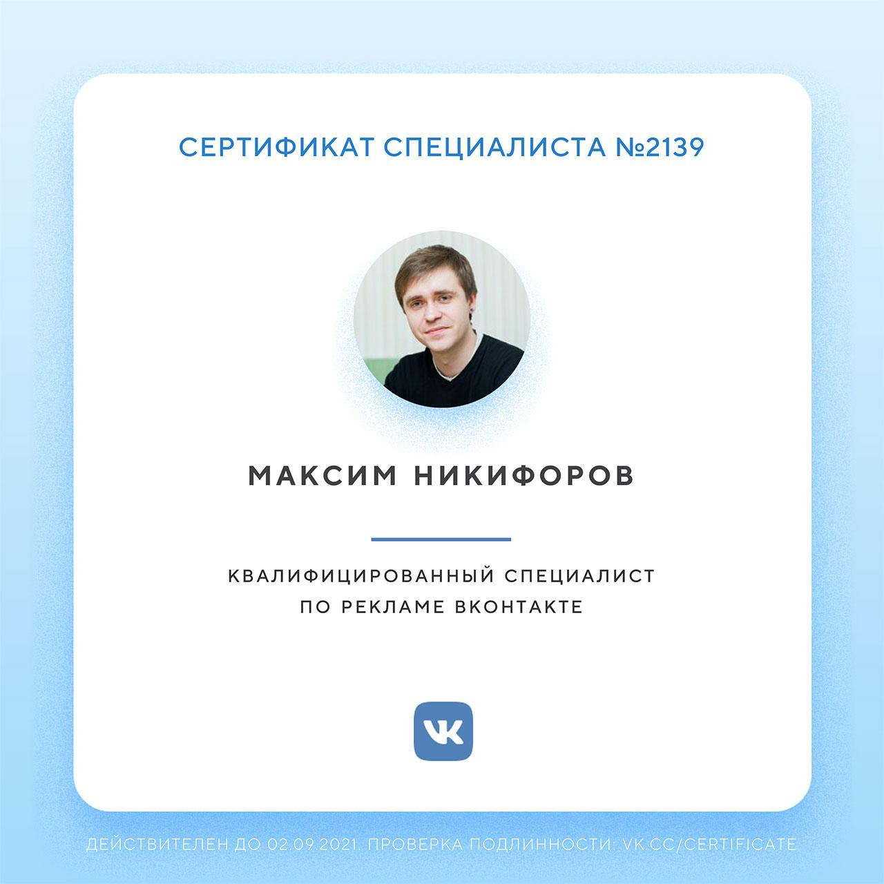 Сертифицированный специалист по рекламе Вконтакте
